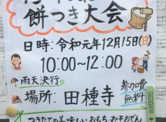 12月15日(日)ふれあい餅つき大会開催!